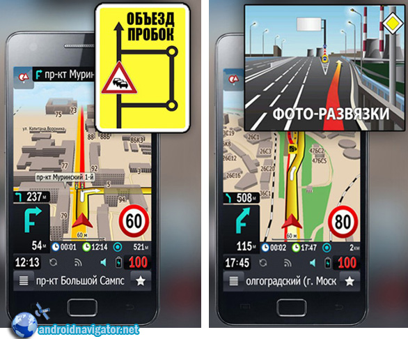 Прогород - GPS навигация на Андроид