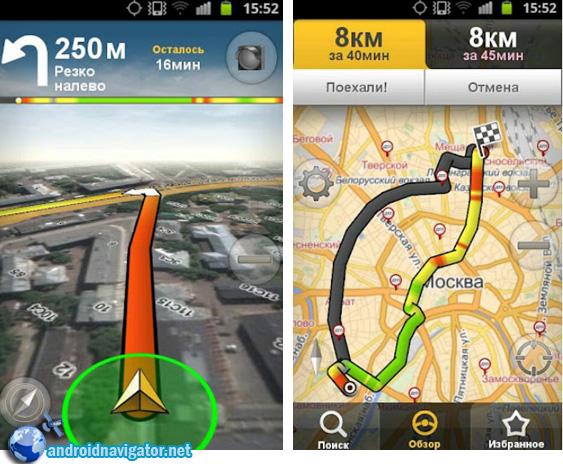 Яндекс Навигатор бесплатно на Андроид