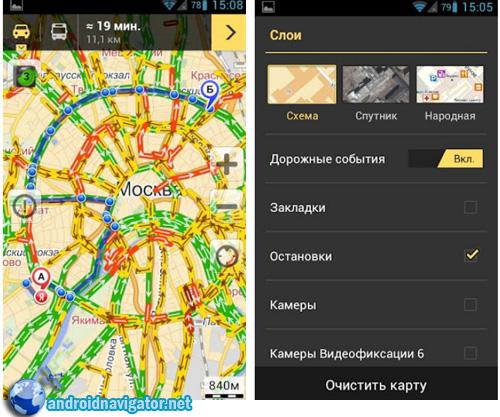Яндекс Карты на Андроид бесплатно