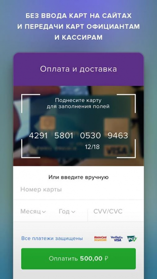 PayQR