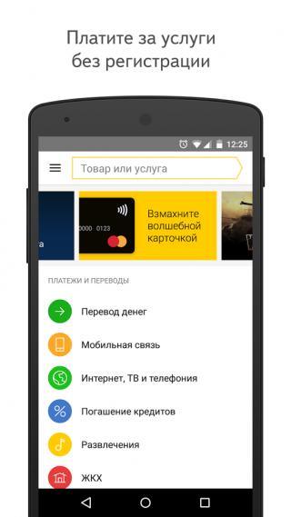YandexMoney1