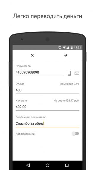 YandexMoney4