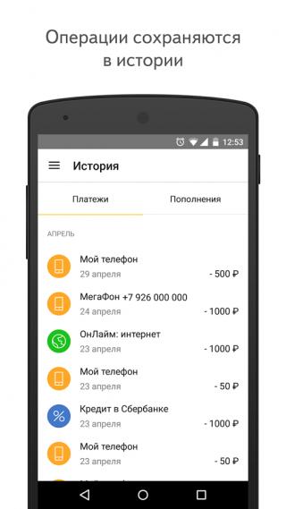 YandexMoney5