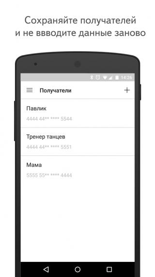 Яндекс.Переводы