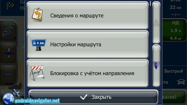 Igo My Way Android 1920x1080 59